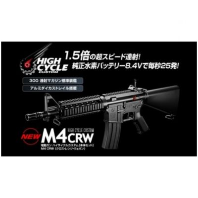 M4 CRW HIGH CYCLE – TOKYO MARUI